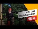 Монтаж водосборника Дёке (Docke)