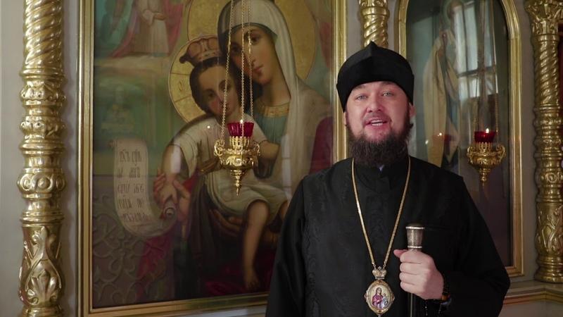 Великопостное послание епископа Мелекесского и Чердаклинского Диодора