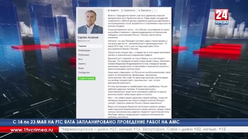 Сергей Аксёнов принял участие в открытии автодорожной части Крымского моста В своём Facebook он назвал это событие сопоставим