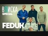 Feduk: от маленьких клубов до Стадиума (при уч. Big Baby Tape, Obladaet, Паша Техник)