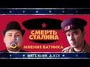Обзор ватника на фильм Смерть Сталина Клюква на вынос