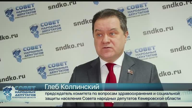 В Кузбассе улучшится качество медицинской помощи