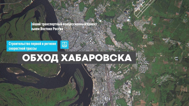 Обход Хабаровска