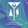 Официальный Нижневартовск