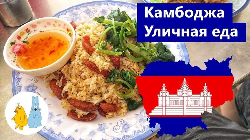 Кхмерская уличная еда Пномпень, Камбоджа