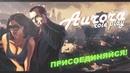 Промо-ролик | Aurora Role Play