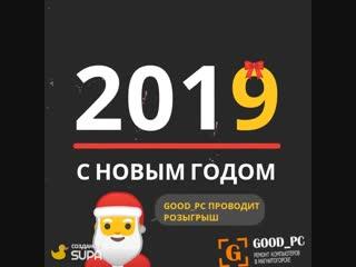 Новогодний розыгрыш GOOD_PC