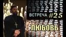 Встреча с молодежью 25. ЛЮБОВЬ! Протоиерей Андрей Ткачёв