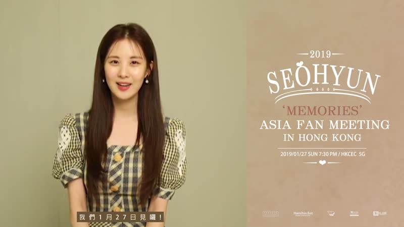 2019 SEOHYUN [Memories] Asia Fanmeeting Tour in Hong Kong