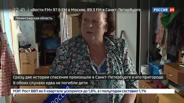Новости на Россия 24 • Вылезли из окна и чудом остались живы сразу две истории спасения детей
