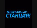 ТАНЦЕВАЛЬНАЯ СТАНЦИЯ!