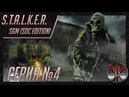 S.T.A.L.K.E.R. SGM (SoC edition) ч.4