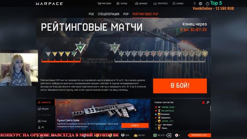 Warface РОЗЫГРЫШ ПИН-КОДОВ на СТРИМЕ! РМ 2.0, КАТАЕМ...