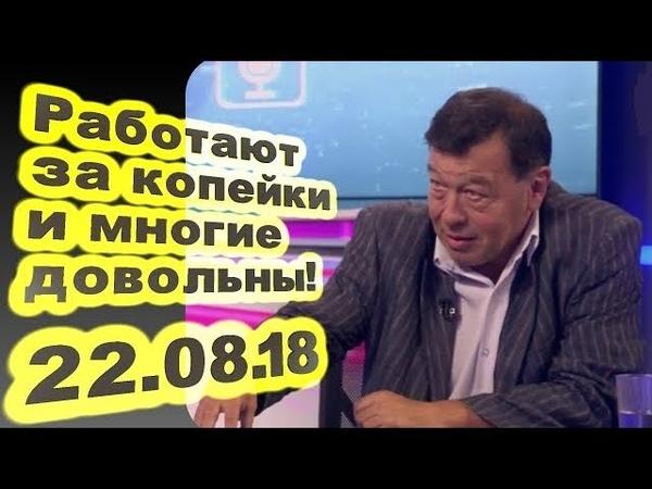 Евгений Гонтмахер - Работают за копейки и многие довольны! 22.08.18