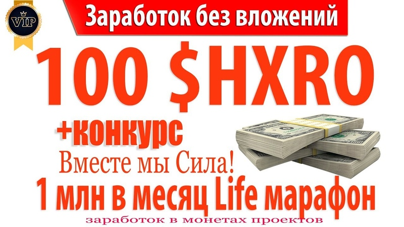 До 100 $HXRO - РЕАЛЬНЫЙ ЗАРАБОТОК В ИНТЕРНЕТЕ НА ТЕЛЕФОНЕ ИЛИ КОМПЕ | ЗАРАБОТАЙ ЛЕГКО И БЕЗ РИСКА