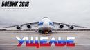 Боевик 2018 вонзил нож! УЩЕЛЬЕ Русские боевики 2018 новинки, фильмы 2018 HD