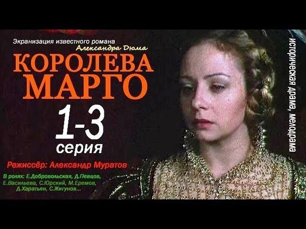 Королева Марго 1,2,3 серия Историческая драма, Мелодрама