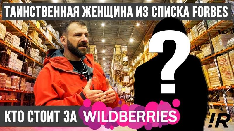 Она существует Первое интервью основателя Вайлдберриз Татьяны Бакальчук РОЗЫГРЫШ