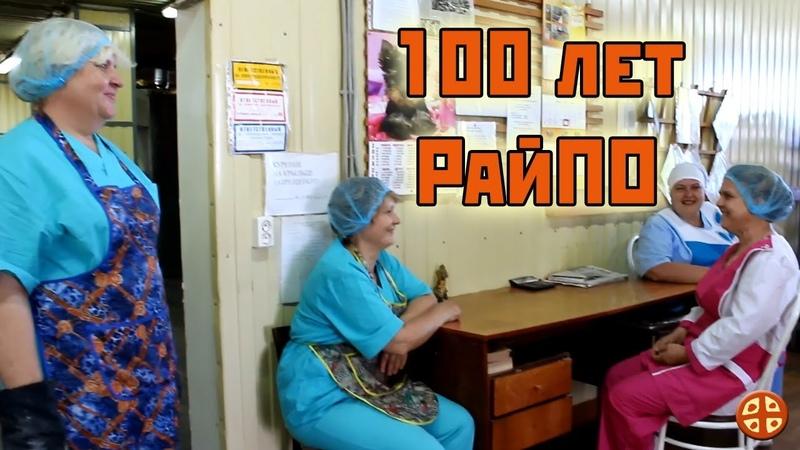 Фильм к 100-летию РайПО