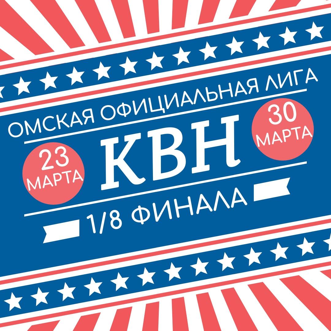 Афиша Омск 1/8 ОМСКОЙ ОФИЦИАЛЬНОЙ ЛИГИ МС КВН