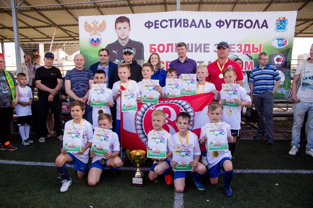 Итоги турнира по футболу «Большие звёзды светят малым» среди детских команд 2007/2008 и 2009/2010 г.р.