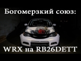 Gears & Gasoline WRX на RB26DETT - Богомерзкий союз [BMIRussian]