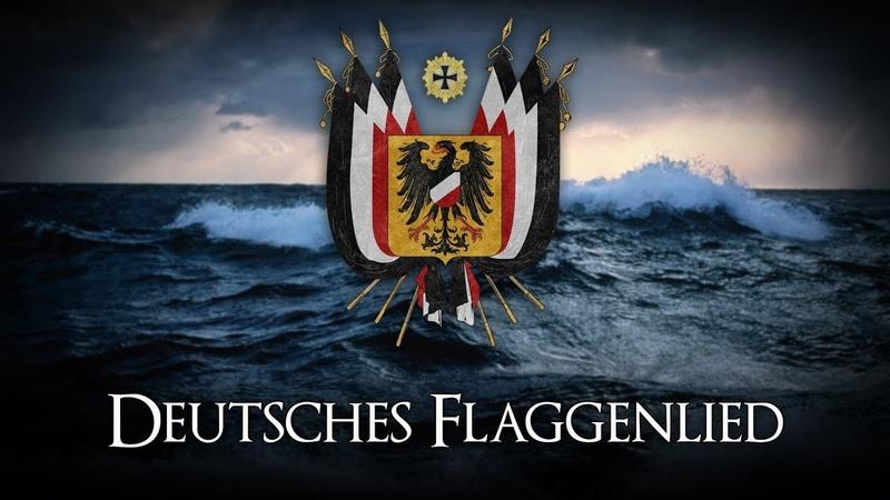 """✠ """"Stolz weht die Flagge Schwarz-Weiß-Rot"""" [Liedtext] ✠"""