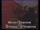 03. Михаил Боярский. Зеленоглазое такси Музыкальная мозаика, ВидеоФормат, 1989