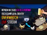 Играем на 3500 в 4х4 рейтинг! Последний день эвента Overwatch!