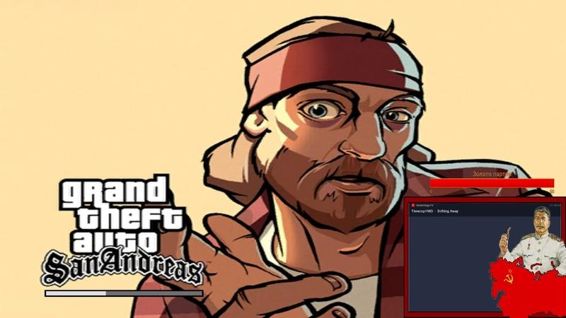 Grand Theft Auto: San Andreas — Часть 46: Колючее препятствие
