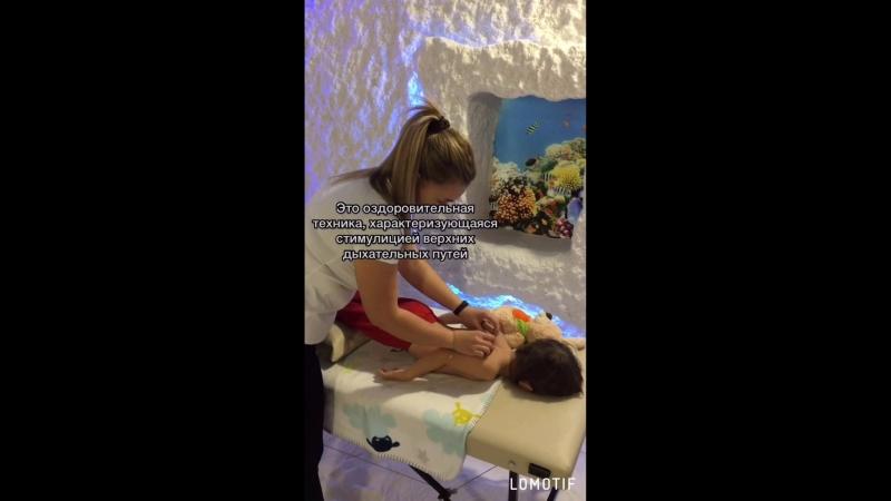 Перкуссионый массаж в соляной пещере Сольен