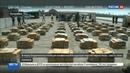 Новости на Россия 24 • В порту Колумбии полиция обнаружила шесть тон кокаина