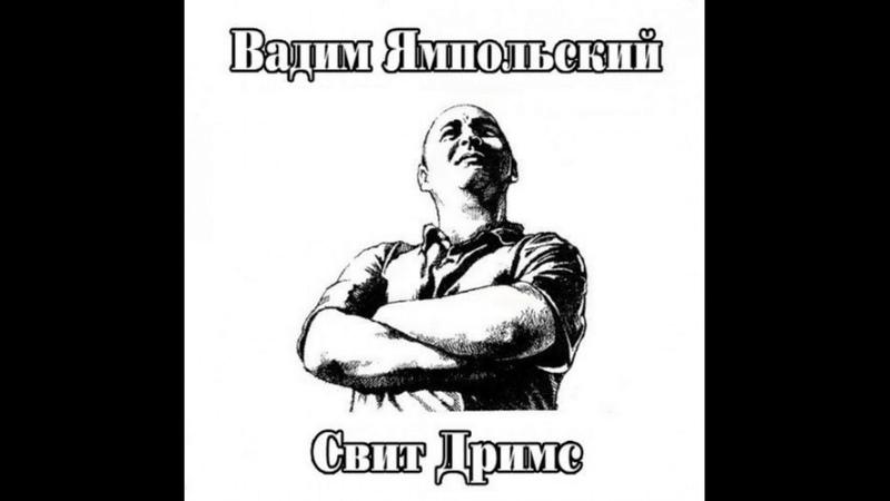 Вадим Ямпольский Свит Дримс 2015 полный альбом