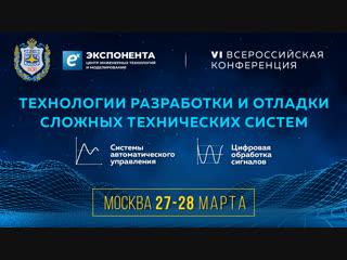 Приглашение на конференцию МГТУ им. Баумана 2019