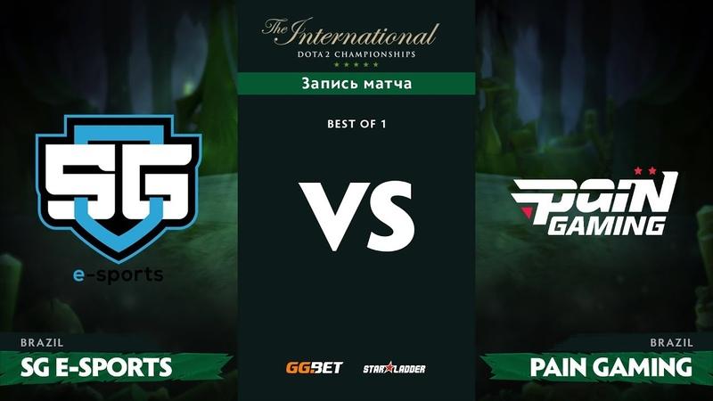 SG e-sports vs paiN Gaming, TI8 Региональная SA Квалификация