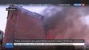 Новости на Россия 24 Пожар в деревообрабатывающем цехе в Челябинске тушат 100 человек