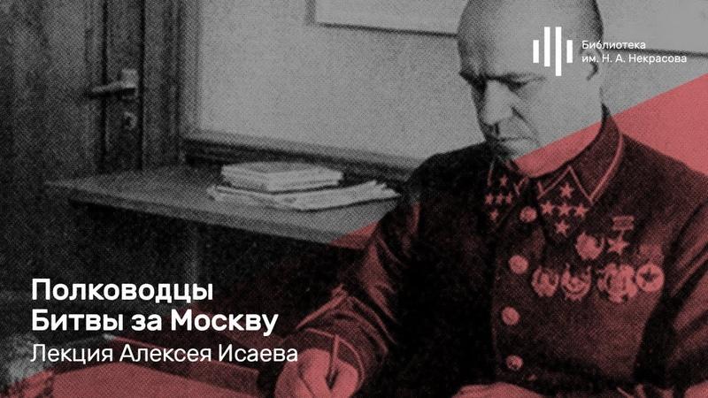 Полководцы Битвы за Москву Лекция Алексея Исаева