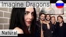 Imagine Dragons - Natural на русском (russian cover)
