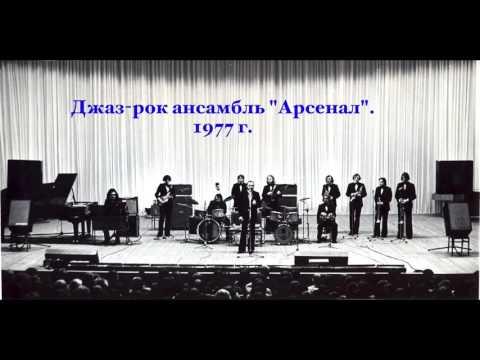 А.Козлов - Башня из слоновой кости (с альбома Арсенал 1977 г.)