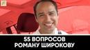 ШИРОКОВ – о Денисове в сборной и кофе с Путиным