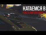 Катаемся #12 в Forza Motorsport 7