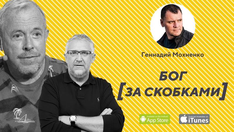 Бог за скобками. / Геннадий Мохненко