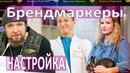 НАСТРОЙКА ВАШИХ БРЕНДМАРКЕРОВ Брендирование внешности Деятельности Окружения