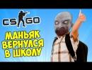 Михакер МАНЬЯК И ЕГО ШКОЛА - CS GO Прятки КС ГО Маньяк