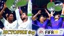 Прохождение FIFA 19 История 15 ФИНАЛ ЛЧ ДВЕ КОНЦОВКИ ЗА ДЭННИ УИЛЬЯМСА