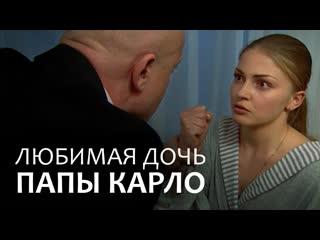 Lyubimaya doch papi karlo (2009)