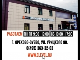 Дорогие друзья! Встречайте нашего нового партнера магазин «Элевел», электрика от ведущих европейских производителей. Всё от розе