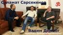 Вадим Демчог и Саламат Сарсекенов Знакомство и первая встреча