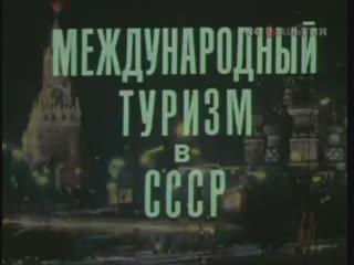 Международный Туризм в СССР (документальный фильм, 1979 год.)