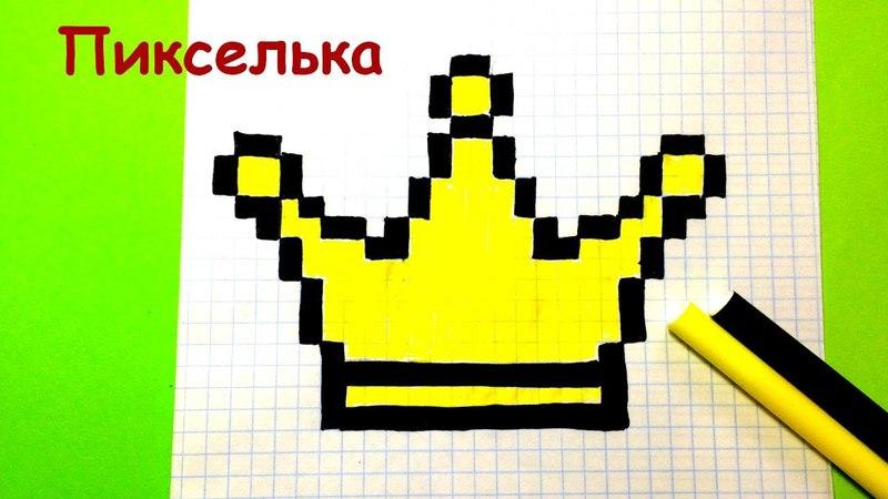 Как Рисовать Корону по Клеточкам - Рисунки по Клеточкам pixel art